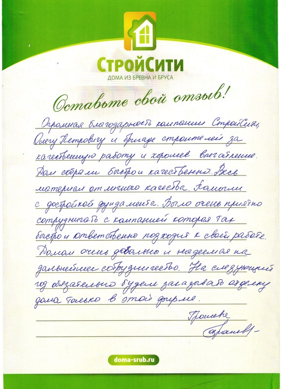 Семья Грошевых