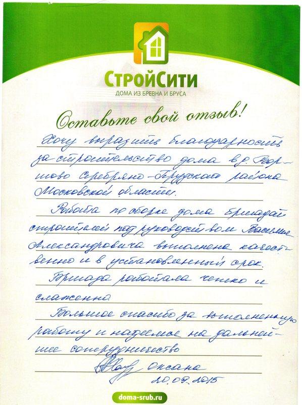 Отзыв Оксаны