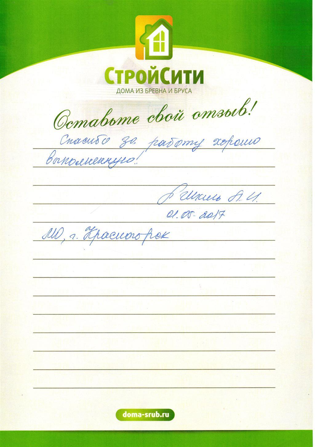 Дом 2017 Красногорск